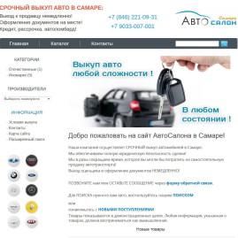 Сайт для Автосалона (2015)
