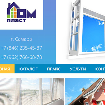 Сайт для компании ДомПласт (2014)