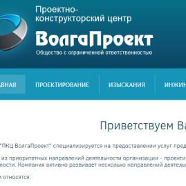 Сайт для компании ВолгаПроект (2014)