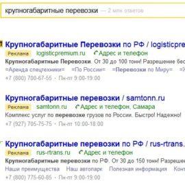У меня уже есть Продвижение, зачем мне еще и реклама на Яндексе???