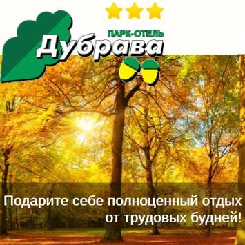 Парк-отель Дубрава — Редизайн (2015)