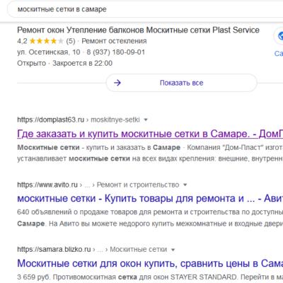 Дом пласт на Гугле