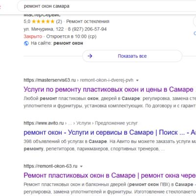 мастер сервис окон в Гугле
