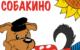 Кошкино-собакино